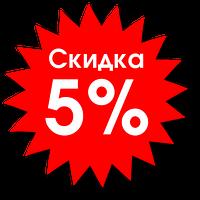 Скидка 5% на второй товар в заказе