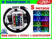 Светодиодная лента (в силиконе) RGB 3528 5 метров+пульт+контроллер+блок питания, LED лента многоцветная