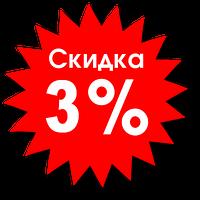Скидка 3% на второй товар в заказе