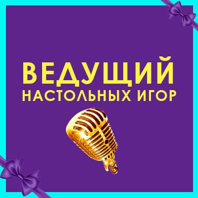 Ведущий настольных игор в Киеве