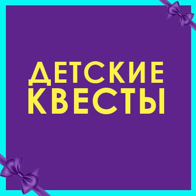 Детские квесты в Киеве