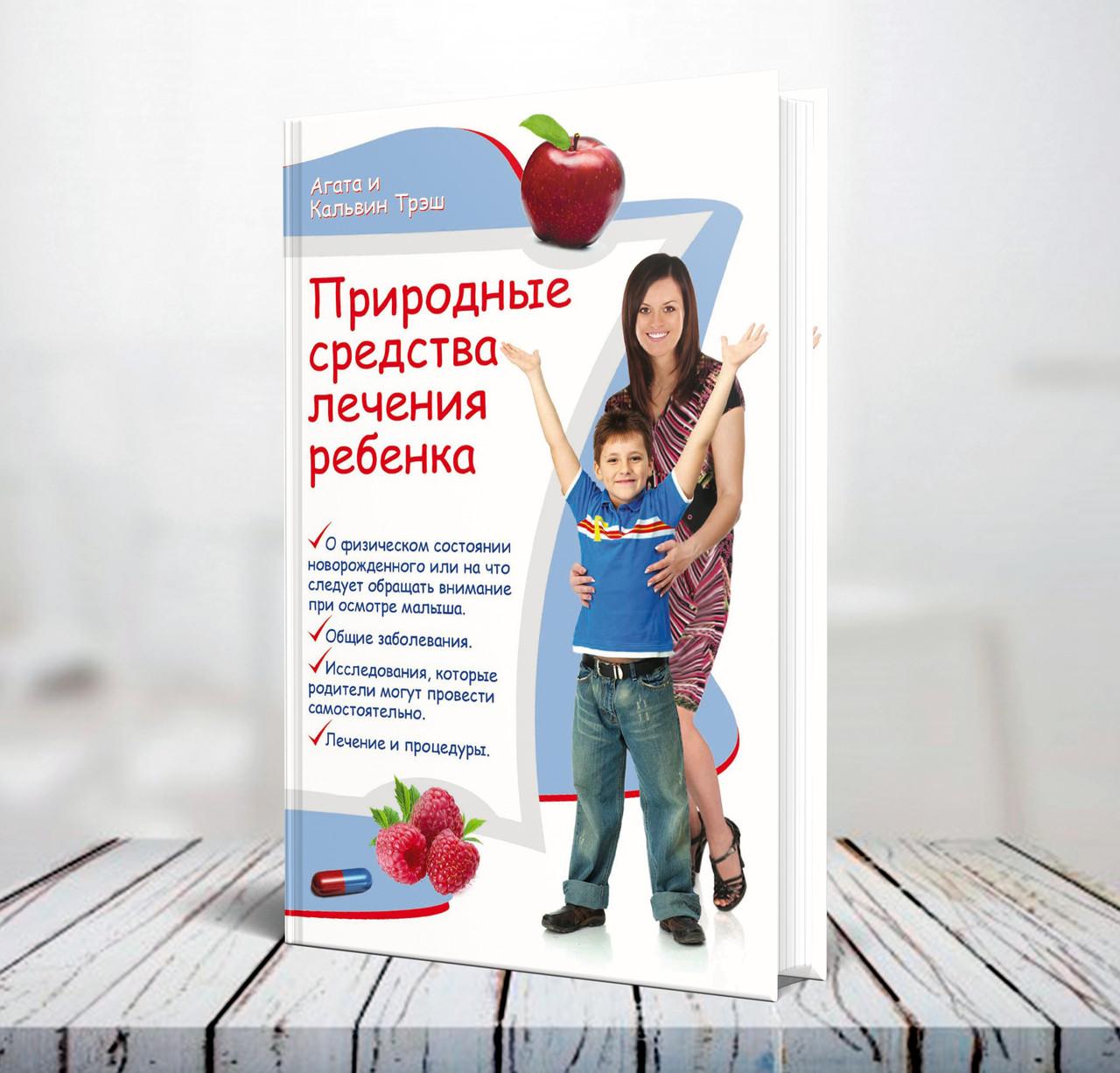 Природные средства лечения ребенка – Агата и Кальвин Трэш (твердая)