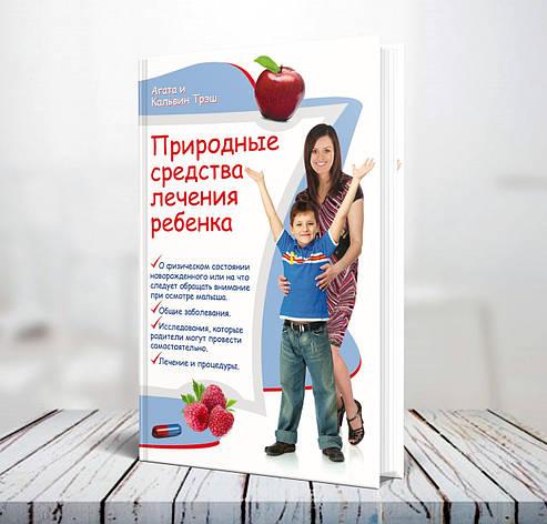 Природные средства лечения ребенка – Агата и Кальвин Трэш (твердая), фото 2