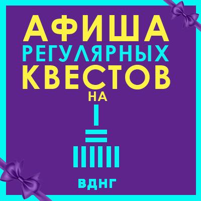 Афиша регулярных квестов на ВДНГ (ВДНХ)