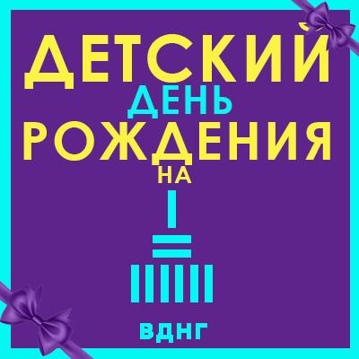 Детские Дни Рождения в Киеве