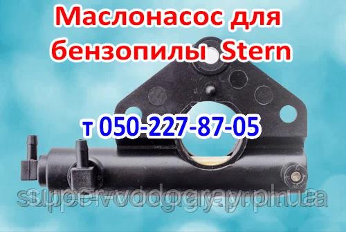 Маслонасос для бензопилы Stern