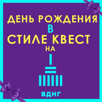 Квесты для детей в Киеве