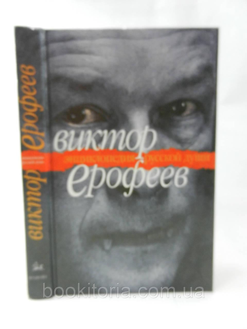 Ерофеев В. Энциклопедия русской души (б/у).