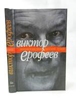 Ерофеев В. Энциклопедия русской души (б/у)., фото 1