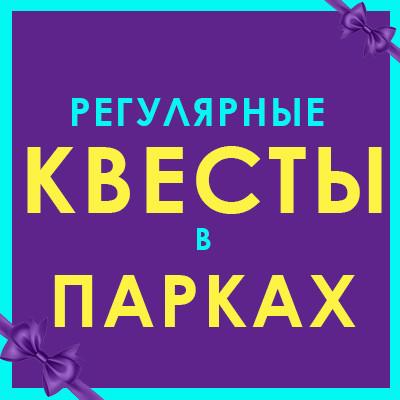 Афиша регулярных детских квестов в парках Киева