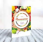 Преимущества вегетарианства – Дон Холл