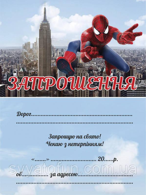 """Запрошення """"Людина-павук"""" (укр.10шт/уп)"""