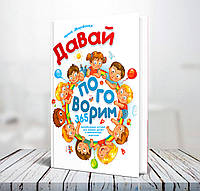 Давай поговорим. 365 вдохновляющих историй для хороших детей и замечательных родителей Ирина Яворская
