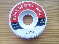 Лента 2,5mm косичка для демонтажа ZD-180, длина 1,5м