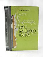 Новакович А. Практический курс датского языка (б/у)., фото 1