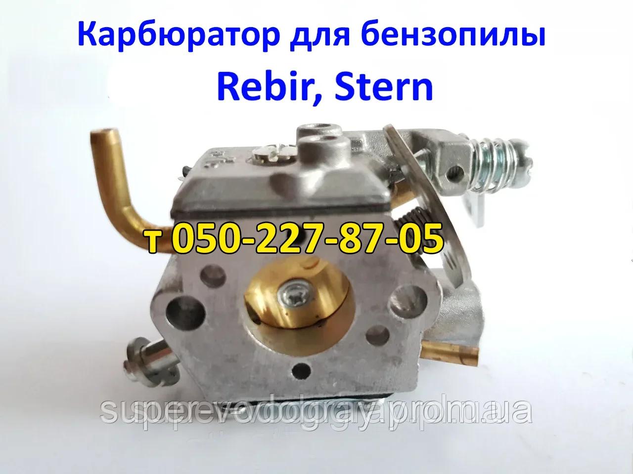 Карбюратор для бензопилы  Rebir, Stern