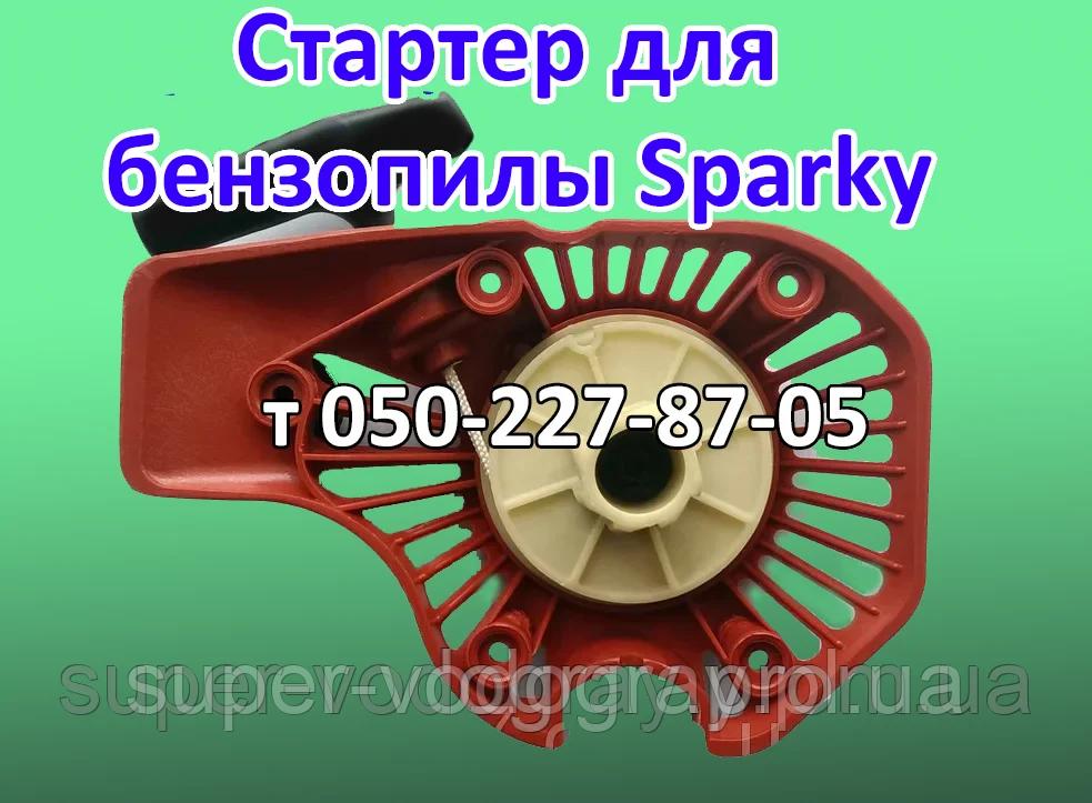 Стартер для бензопилы Sparky