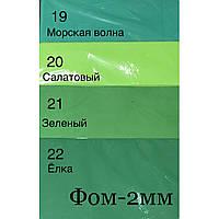 Фоамиран 50х50 см 2мм №19 морская волна