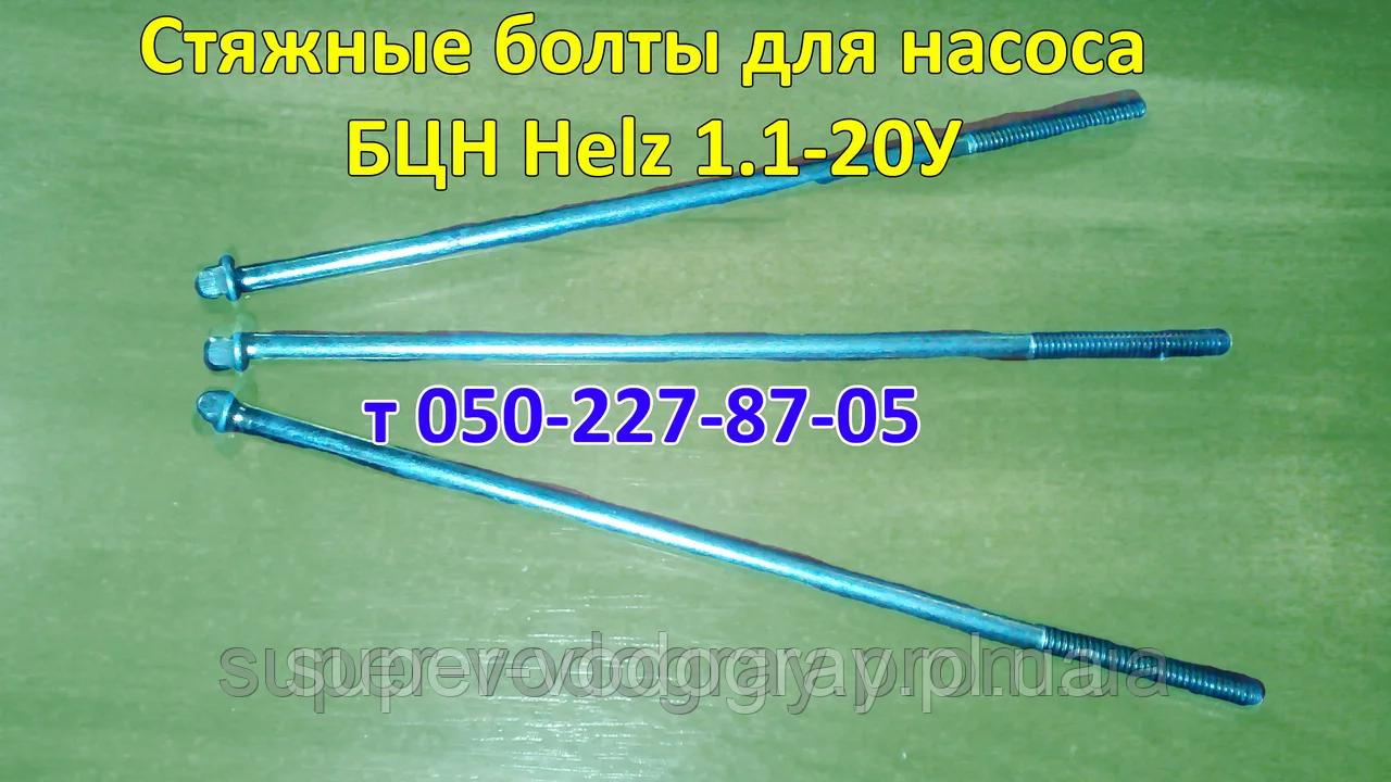Болты стяжные для насоса БЦН Helz 1.1-20У