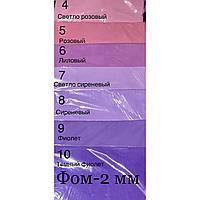 Фоамиран 50х50 см 2мм №10 темный-фиолет