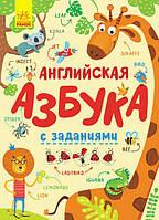 Азбука Английськая азбука с завданням на русском Ranok