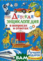 Детская энциклопедия в вопросах и ответах. Лучший подарок для мальчика