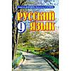 Русский язык, 9 кл. Давидюк Л., Стативка В.