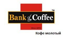 Кофе молотый Bank of Coffee