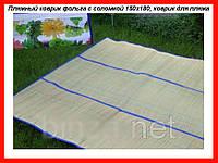 Пляжный коврик фольга с соломкой 150х180, коврик для пляжа