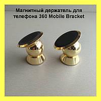 Магнитный держатель для телефона, планшета, навигатора в авто. 360 Mobile Bracket!Акция