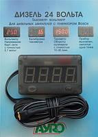 Тахометр-вольтметр для дизельных 24 вольта