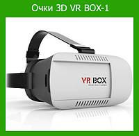 Очки виртуальной реальности VR BOX-1!Акция