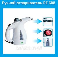 Ручной отпариватель RZ 608