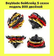 Beyblade бейблейд 5 сезон модель B00 двойной!АКЦИЯ