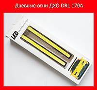 Дневные огни ДХО DRL 170A