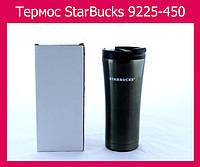 Термос StarBucks 9225-450!Акция