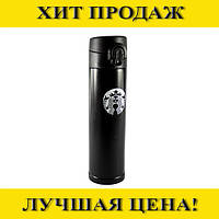 Термос Starbucks zk-b-106