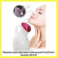 Паровая сауна для лица с ионизацией Facial Ionic Steamer SQ-518!Акция