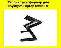 Столик трансформер для ноутбука Laptop table T8!АКЦИЯ
