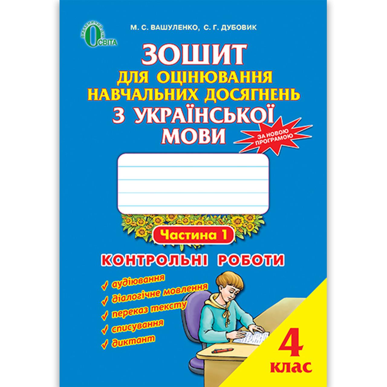 Оцінювання навчальних досягнень Українська мова 4 клас Частина 1 Авт: Вашуленко М. Вид: Освіта