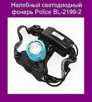 Налобный светодиодный фонарь Police BL-2199-2!Акция