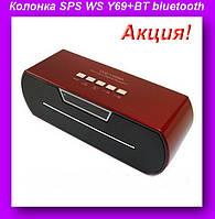 Моб.Колонка SPS WS Y69+BT bluetooth,Портативная mp3 колонка,мобильная колонка!Акция