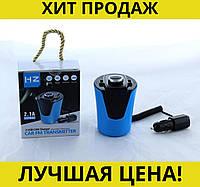 Автомобильный FM трансмиттер модулятор с функцией Bluetooth H26-BT