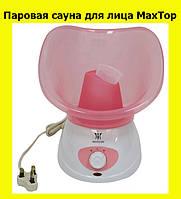 Паровая сауна для лица MaxTop!АКЦИЯ