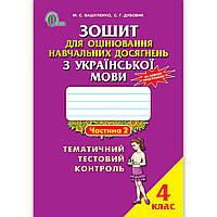 Оцінювання навчальних досягнень Українська мова 4 клас Частина 2 Авт: Вашуленко М. Вид: Освіта