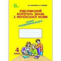 Підсумковий контроль знань Українська мова 4 клас Авт: Вашуленко М. Вид: Освіта