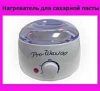 Нагреватель для сахарной пасты!АКЦИЯ