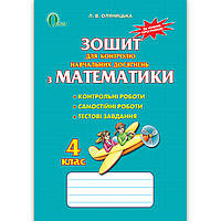 Контроль навчальних досягнень Математика 4 клас Авт: Оляницька Л. Вид: Освіта