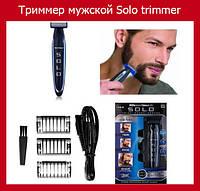 SALE! Триммер мужской Solo trimmer