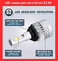 LED лампы для авто Xenon S2 H4 Ксенон